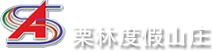 北京九龙湾度假中心